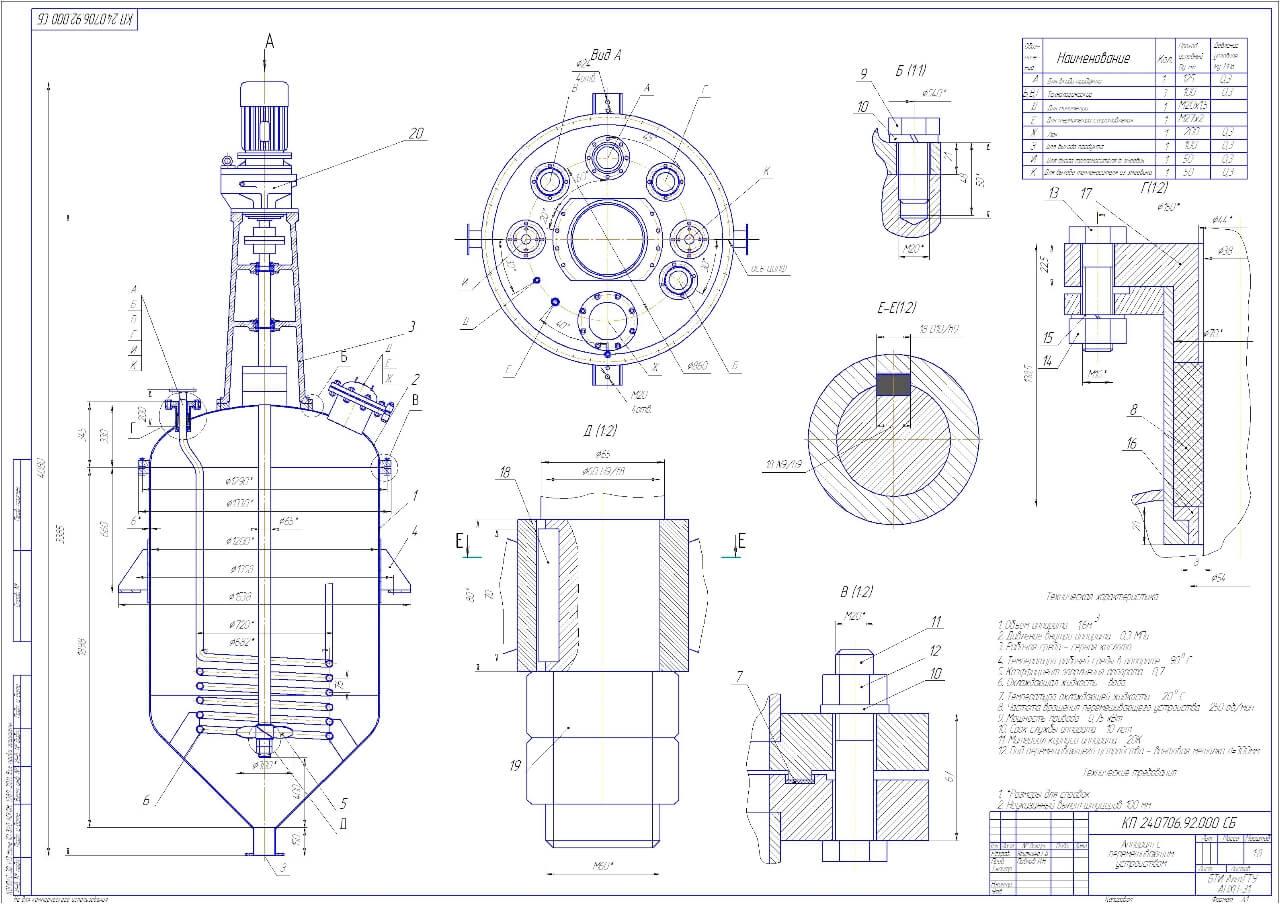 rezervuary i emkosti s meshalkami reaktory 2 Мешалки складные под еврокуб