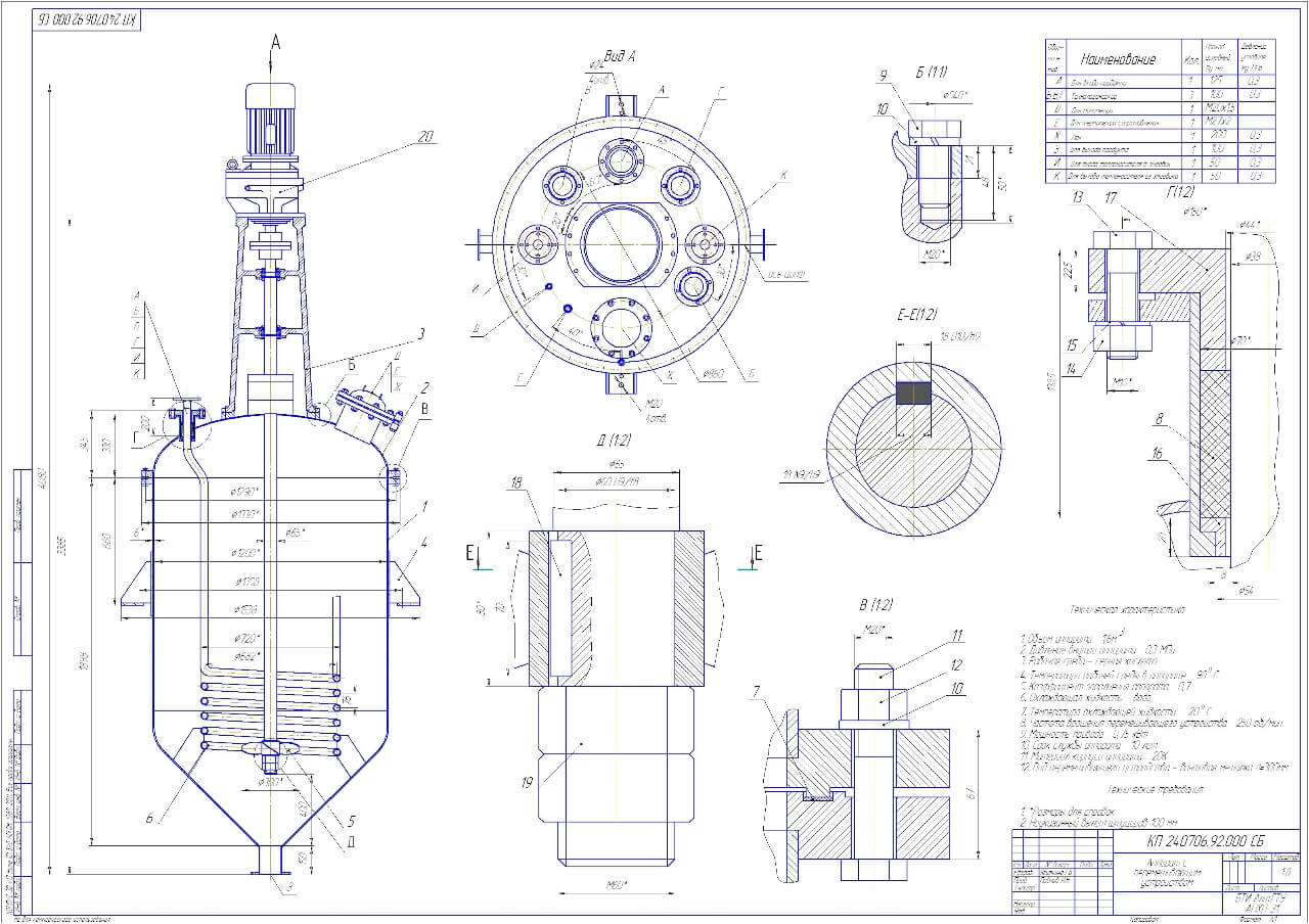 rezervuary i emkosti s meshalkami reaktory 2 Мешалка на заказ