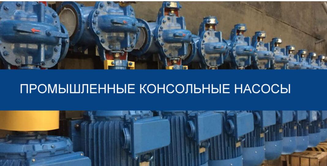 promyshlennyj konsolnyj nasos 5 Система фильтрационная (СФ)