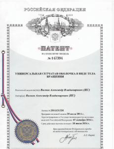 блоки био загрузки патент производителя