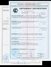сертификат соответствия блоков био очистки