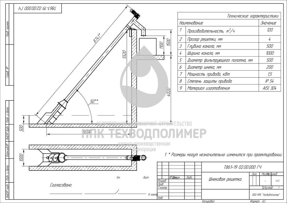 Шнековые решетки BAYKAL-HVR-200
