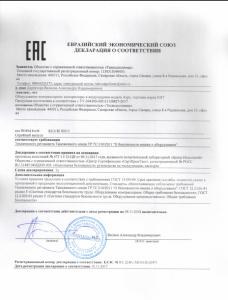 Сертификат Воздуходувки